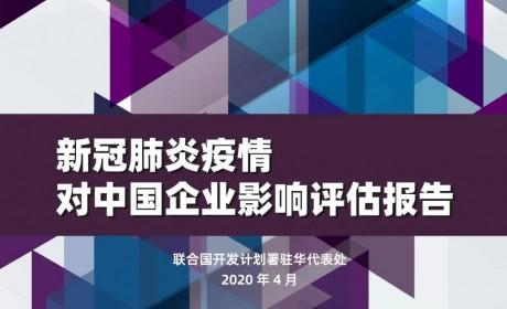 新冠肺炎疫情对中国企业影响评估报告