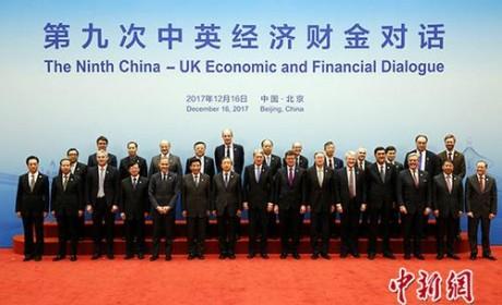 中英经济财金对话推动中国制造2025和英国产业战略对接