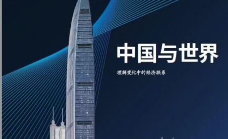 2019麦肯锡报告《中国与世界》完整版