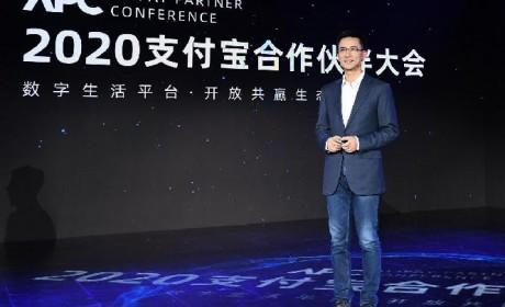 蚂蚁金服CEO胡晓明:支付宝升级成为数字生活的开放平台