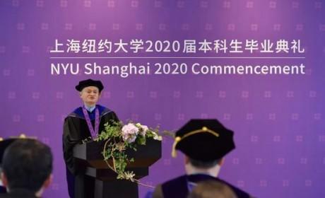 马云出席上海纽约大学毕业典礼谈中美合作问题