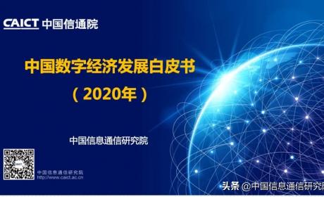 《中国数字经济发展白皮书 (2020年)》