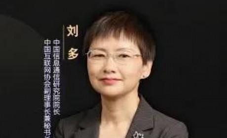 刘多 : 工业互联网要做到全要素、全产业链、全价值链的全面连接
