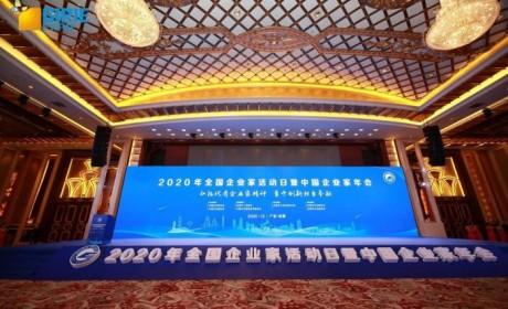 """2020中国企业家年会""""危中寻机"""":内循环市场潜力巨大,外循环赋能技术价值全球化"""