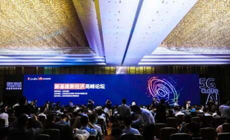 黄奇帆:新基建正全面重塑工业时代形成的生产关系,构建全新的智慧社会