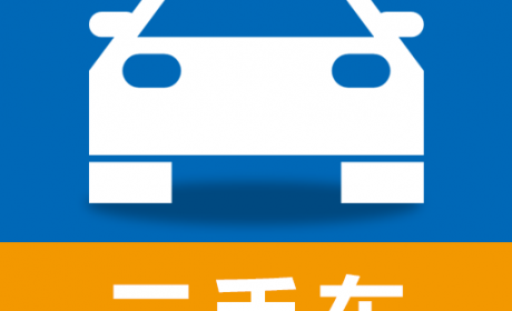 优信与京东达成战略合作,布局二手车零售数字化