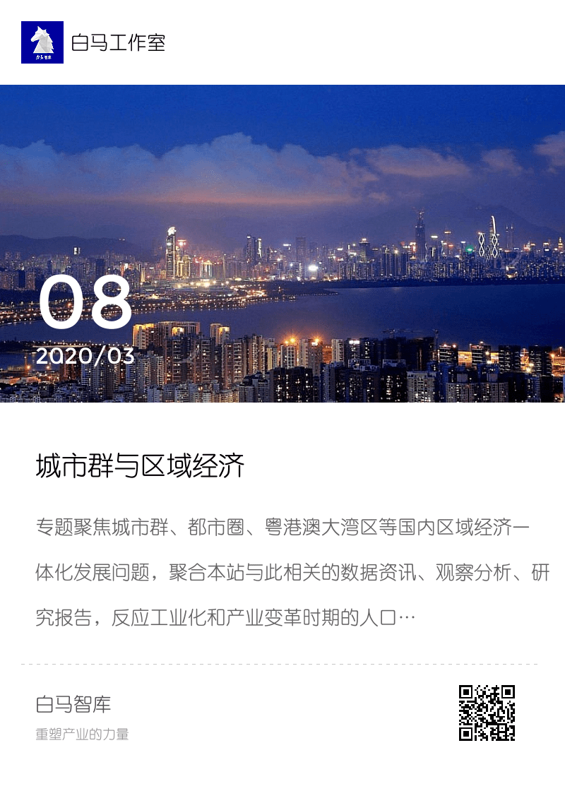 城市群与区域经济分享封面
