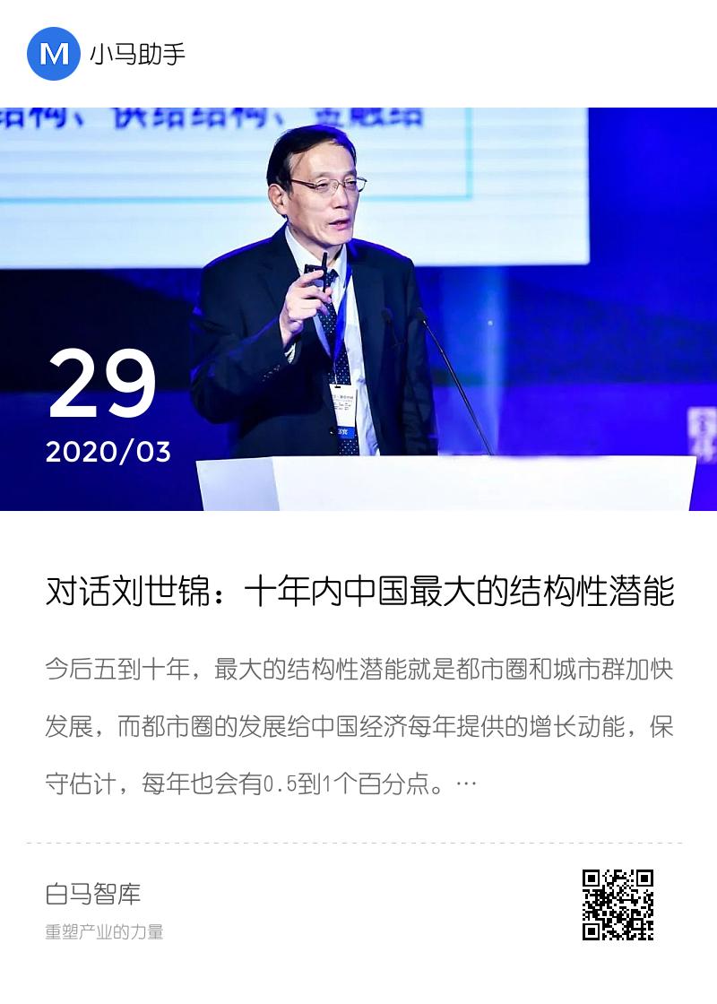 对话刘世锦:十年内中国最大的结构性潜能就是都市圈建设分享封面