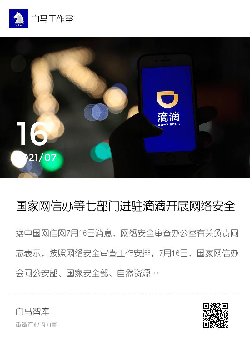 国家网信办等七部门进驻滴滴开展网络安全审查分享封面