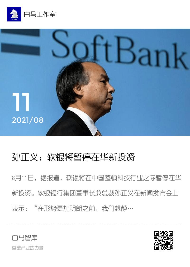 孙正义:软银将暂停在华新投资分享封面